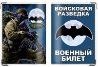Обложка на военный билет «Войсковая разведка»