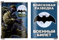 Обложка на военный билет «Войсковая разведка» фото