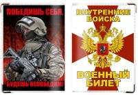 Обложка на военный билет «ВВ Боец»