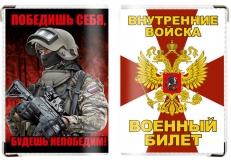 Обложка на военный билет «ВВ Боец» фото
