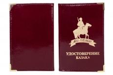 Обложка «Удостоверение казака» фото