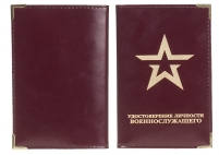 Обложка Удостоверение личности военнослужащего