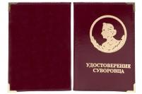 Обложка «Удостоверение суворовца»