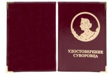 Обложка «Удостоверение суворовца» фото