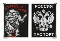 """Обложка на паспорт """"Русские не сдаются"""" фото"""