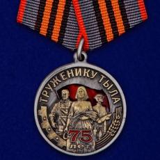 """Общественная медаль """"Труженику тыла"""" к 75-летию Победы в ВОВ фото"""