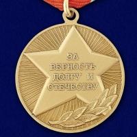 Общественная медаль «За верность долгу и Отечеству»