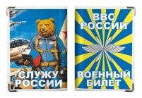 """Обложка для военного билета """"ВВС России"""""""