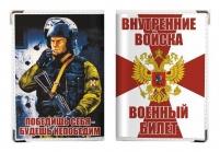 """Обложка для военного билета """"Внутренние Войска"""""""