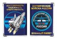 """Обложка для военного билета """"Космические Войска"""""""