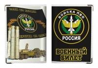 """Обложка для военного билета """"Войска ПВО"""""""