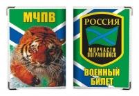 """Обложка для военного билета """"Морчасть Погранвойск"""""""
