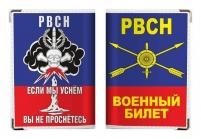 """Обложка для военного билета """"РВСН"""""""