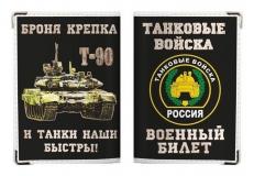 """Обложка для военного билета """"Танковые Войска"""" фото"""
