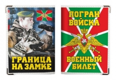 """Обложка для военного билета """"Погранвойска"""" фото"""