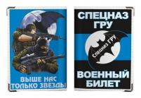 """Обложка для военного билета """"Спецназ ГРУ"""""""