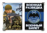 """Обложка для военного билета """"Военная Разведка"""""""