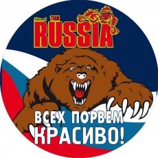 Наклейка RUSSIA «Всех порвём красиво!» фото