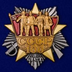 Орден 100 лет образования СССР фото