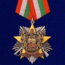 Медаль 100 лет Погранвойскам России 1918-2018 г.г. фото