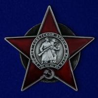 """Орден """"100 лет Советской армии и Флоту"""""""