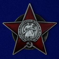 """Орден """"100 лет Советской армии и Флоту"""" фото"""