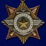 """Орден """"100 лет Вооруженным силам"""" на колодке"""