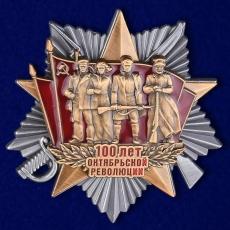 """Орден """"100-летие Октябрьской Революции"""" фото"""