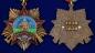 """Орден """"90 лет Воздушно-десантным войскам"""" на колодке фотография"""