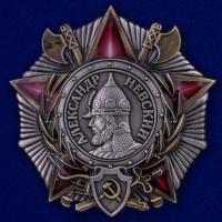 Копия ордена Александра Невского (СССР)