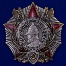 Копия ордена Александра Невского (СССР) фото