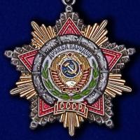 Орден Дружбы народов СССР (копия)