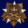 Орден к 100-летию Военной разведки