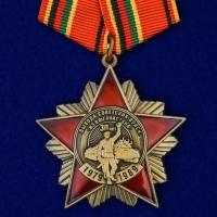 Орден на колодке к 30-летию вывода Советских войск из Афганистана