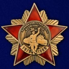 Орден к 30-летию вывода Советских войск из Афганистана  фото