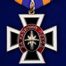 """Награда казаков - крест """"За казачий поход"""" фото"""