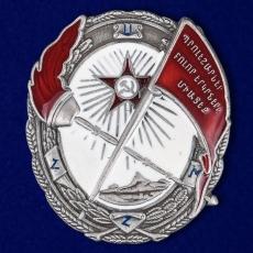 Орден Красного Знамени Армянской ССР фото