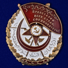 Орден Красного Знамени Азербайджанской ССР фото
