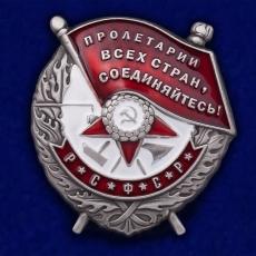 Орден Красного Знамени РСФСР фото