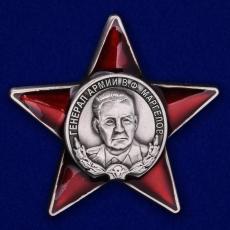 Орден Маргелова фото