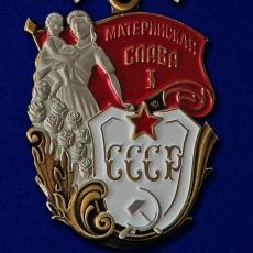 """Орден """"Материнская слава"""" 1 степени фото"""