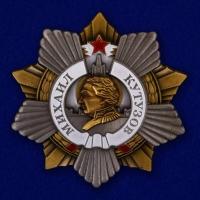 Копия ордена Кутузова 1 степени