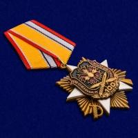 Орден на колодке к 100-летию Военной разведки