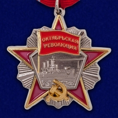 Орден Октябрьской Революции фото