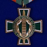 Орден пограничника «За доблестную службу на границе» (муляж)