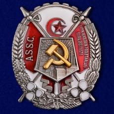 Орден Трудового Красного Знамени Азербайджанской ССР фото