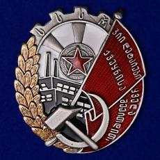 Орден Трудового Красного Знамени Грузинской ССР тип 2 фото