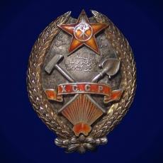 Орден Трудового Красного Знамени Хорезмской ССР фото