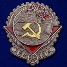 Орден Трудового Красного Знамени образца 1928 года фото