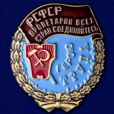Орден Трудового Красного Знамени РСФСР фото